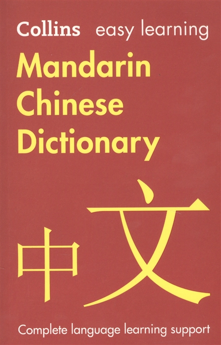 Beattie S., Kleeman J., Lin L. (ред.) Mandarin Chinese Dictionary