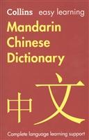 Mandarin Chinese Dictionary