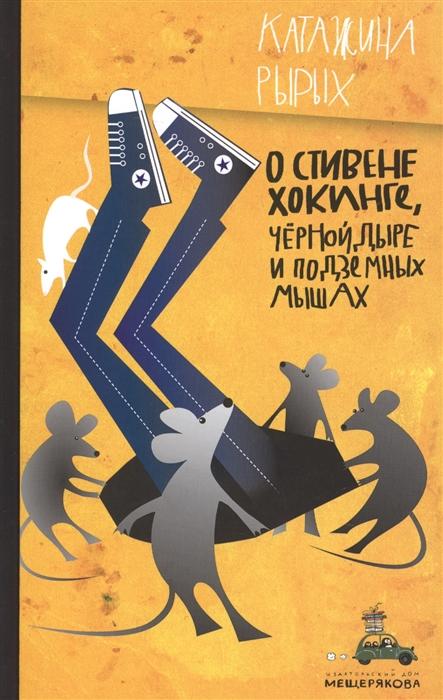 Купить О Стивене Хокинге Черной Дыре и Подземных Мышах, Издательский Дом Мещерякова, Проза для детей. Повести, рассказы