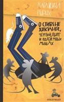 О Стивене Хокинге, Черной Дыре и Подземных Мышах