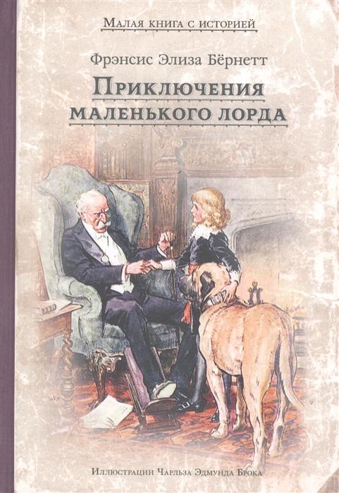 Купить Приключения маленького лорда, Издательский Дом Мещерякова, Проза для детей. Повести, рассказы
