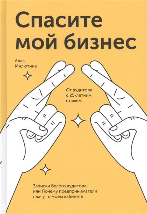 записки белого партизана купить книгу