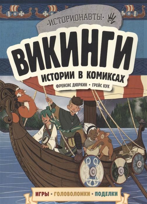 Дюркин Ф., Кук Г. Викинги Истории в комиксах игры головоломки поделки