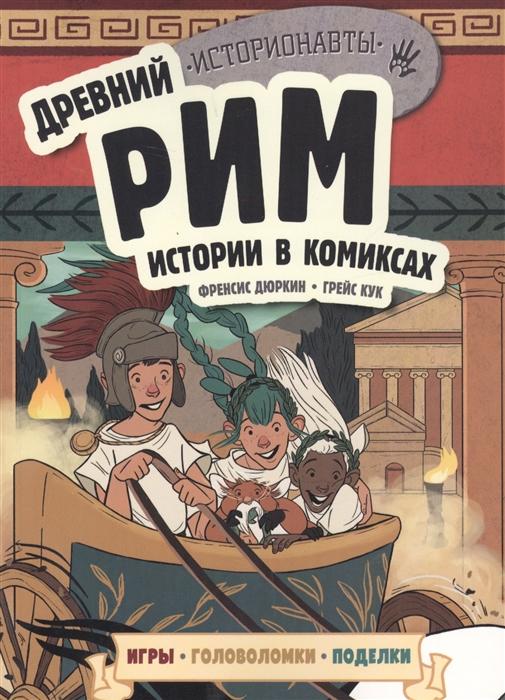 Дюркин Ф., Кук Г. Древний Рим Истории в комиксах игры головоломки поделки