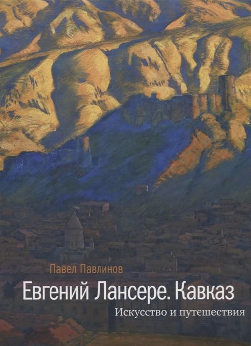Евгений Лансере Кавказ Искусство и путешествия