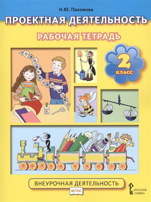 Пахомова Н. Проектная деятельность 2 класс Рабочая тетрадь цена