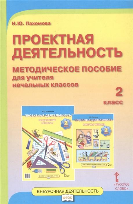 Пахомова Н. Проектная деятельность 2 класс Методическое пособие для учителя начальных классов цена