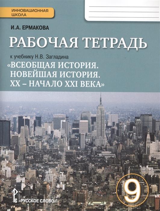 Всеобщая история Новейшая история ХХ - начало ХХI века 9 класс Рабочая тетрадь к учебнику Н В Загладина