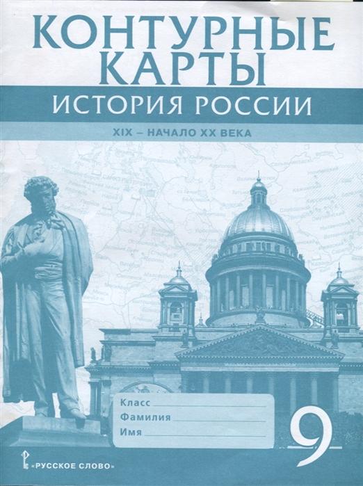 Контурные карты История России XIX - начало XX века 9 класс