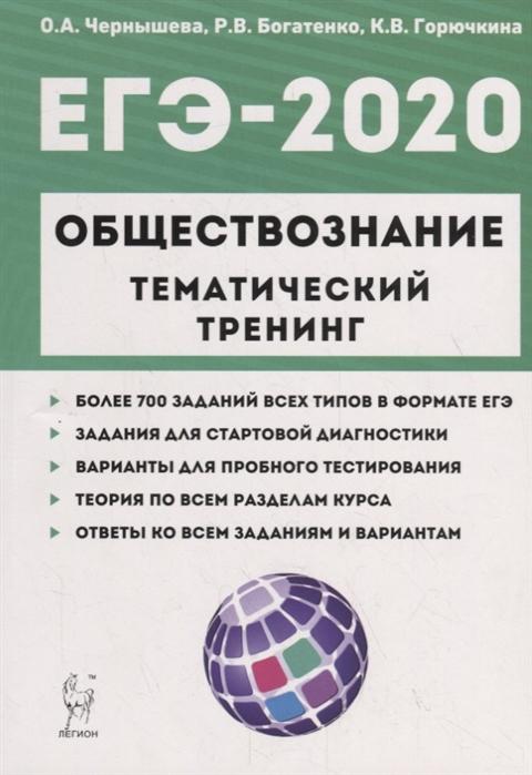 Чернышева О., Богатенко Р., Горючкина К. ЕГЭ-2020 Обществознание Тематический тренинг