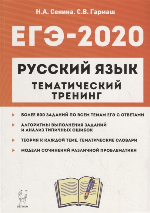 Сенина Н., Гармаш С. ЕГЭ-2020 Русский язык Тематический тренинг