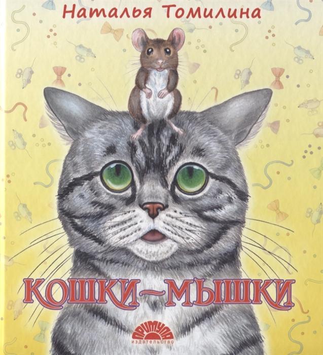 Томилина Н. Кошки-мышки томилина н колыбельная