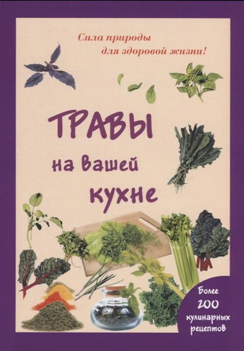 Травы на вашей кухне