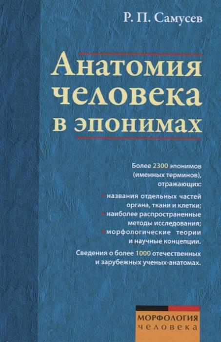Анатомия человека в эпонимах Справочник