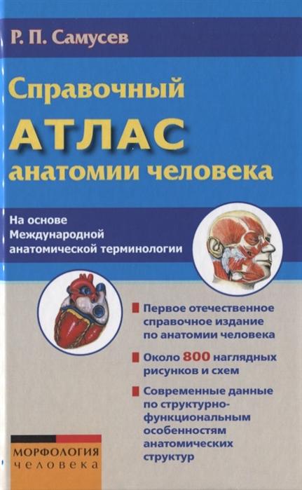 Справочный атлас анатомии человека На основе Международной анатомической терминологии