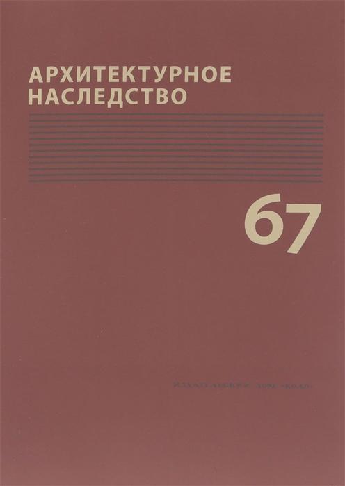 Бондаренко И. (сост.) Архитектурное наследство Выпуск 67