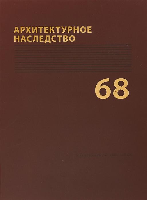 Бондаренко И. (сост.) Архитектурное наследство Выпуск 68