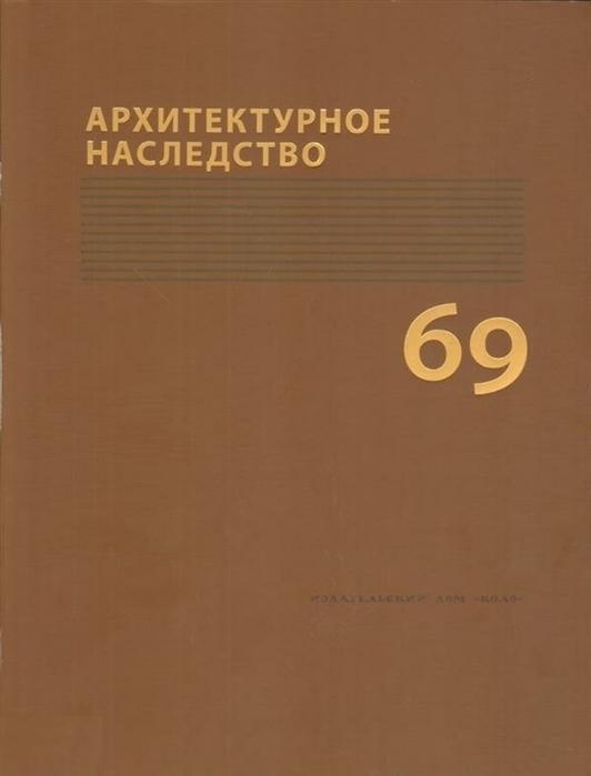 Бондаренко И. (сост.) Архитектурное наследство Выпуск 69
