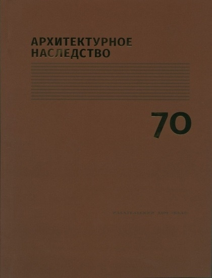 Бондаренко И. (сост.) Архитектурное наследство Выпуск 70