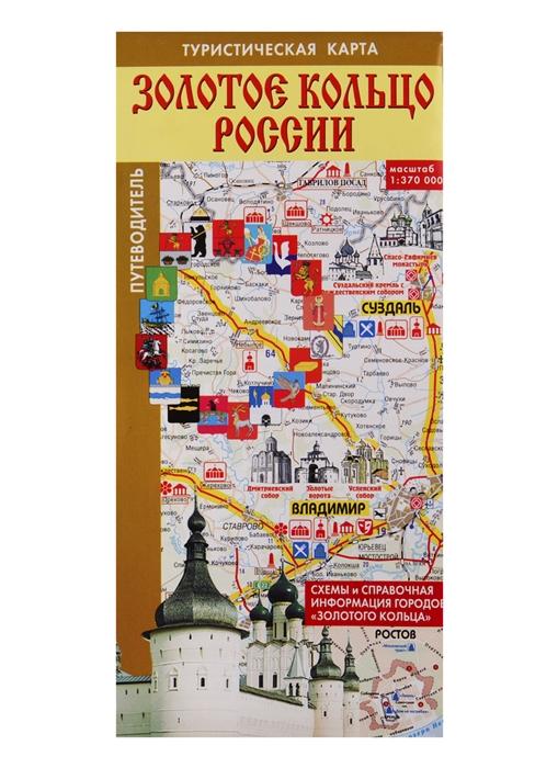 цены на Золотое кольцо России Туристическая карта  в интернет-магазинах