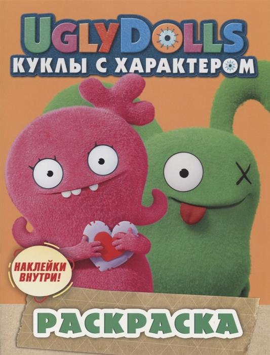 Купить UglyDolls Куклы с характером Раскраска наклейки внутри, АСТ, Книги с наклейками