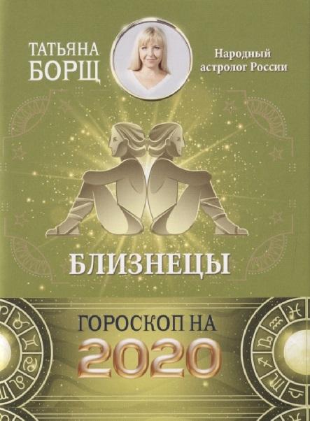Борщ Т. Близнецы Гороскоп на 2020
