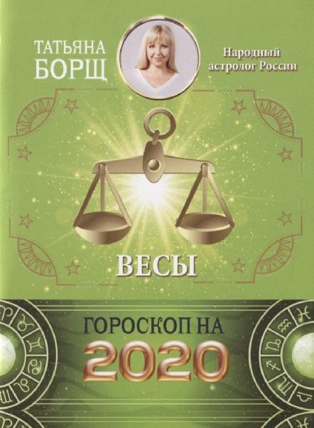 Борщ Т. Весы Гороскоп на 2020