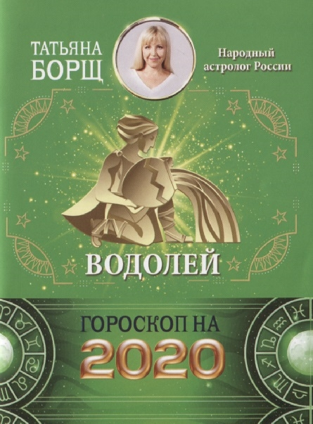 Борщ Т. Водолей Гороскоп на 2020