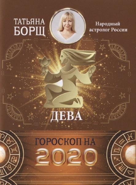 Борщ Т. Дева Гороскоп на 2020