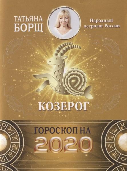 Борщ Т. Козерог Гороскоп на 2020