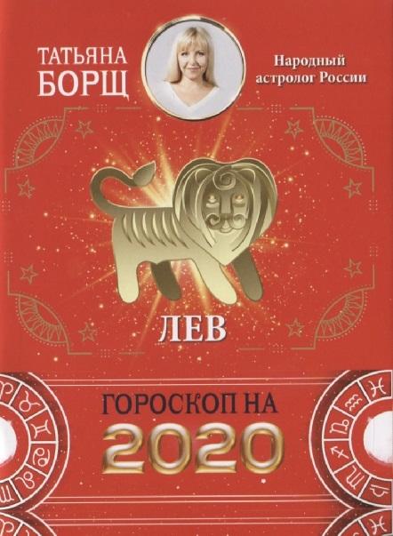 Борщ Т. Лев Гороскоп на 2020