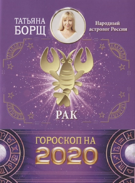 Борщ Т. Рак Гороскоп на 2020