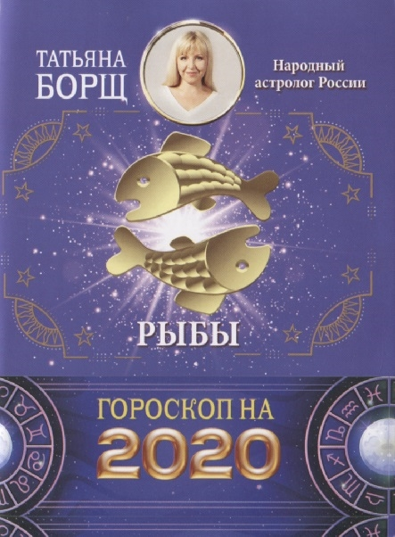 Борщ Т. Рыбы Гороскоп на 2020