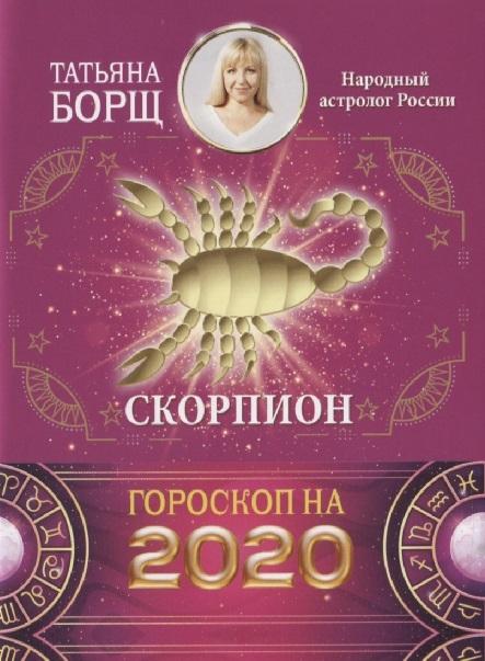 Борщ Т. Скорпион Гороскоп на 2020