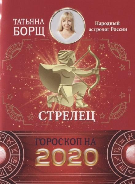 Борщ Т. Стрелец Гороскоп на 2020
