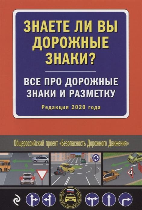 Усанов В. (ред.) Знаете ли вы дорожные знаки Все про дорожные знаки и разметку Редакция 2020 года цены