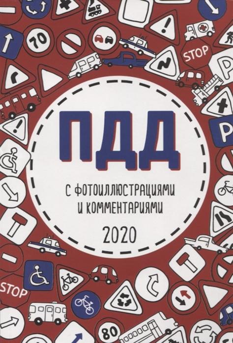 Усанов В. (ред.) ПДД 2020 с фотоиллюстрациями и комментариями