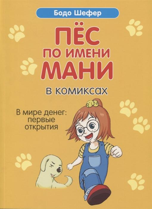 Купить Пес по имени Мани в комиксах В мире денег Первые открытия, Попурри, Комиксы для детей