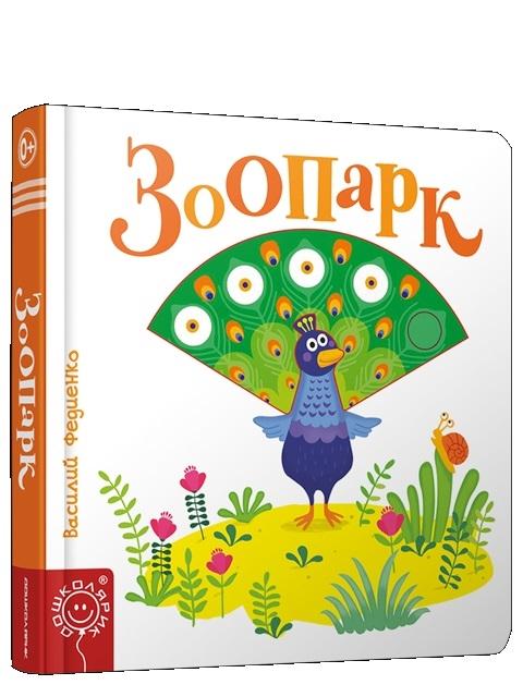 Купить Зоопарк, Попурри, Книги - игрушки