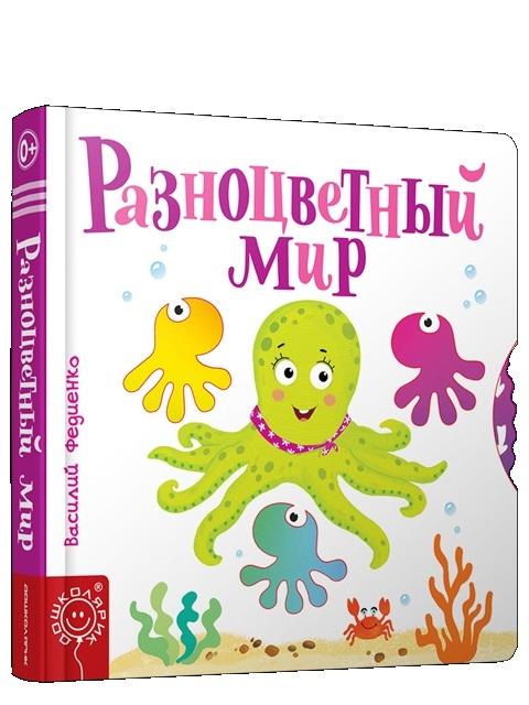 Купить Разноцветный мир, Попурри, Книги - игрушки