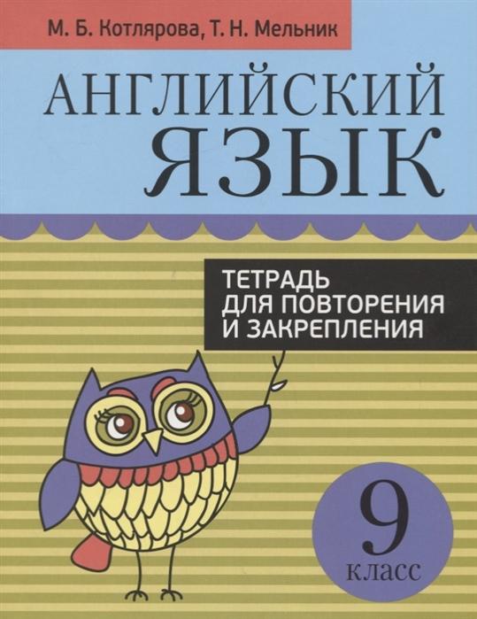 Котлярова М., Мельник Т. Английский язык 9 класс Тетрадь для повторения и закрепления т н мельник английский язык 7 класс тетрадь для повторения и закрепления