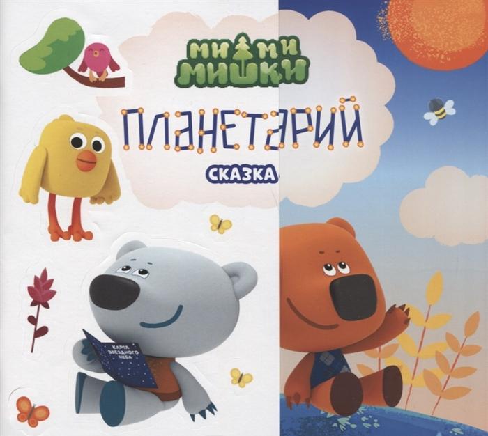 Купить Планетарий Сказка, Комсомольская правда, Сказки
