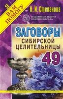 Заговоры сибирской целительницы. Выпуск 49