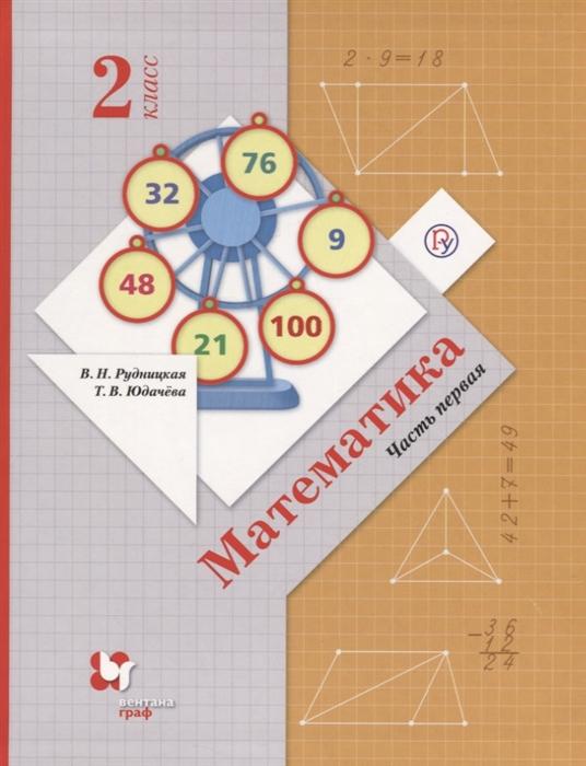 Рудницкая В., Юдачева Т. Математика 2 класс Учебник В 2 частях Часть 1