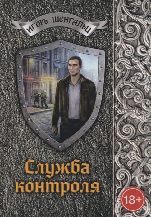 Шенгальц И. Служба контроля цена в Москве и Питере