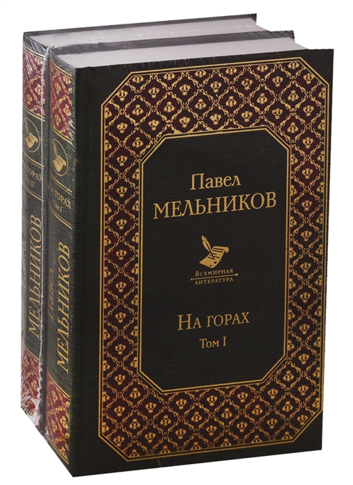 Мельников П. На горах В 2 томах Том 1 Том 2 комплект из 2 книг п а дружинин геральдика и редкая книга в 2 томах комплект