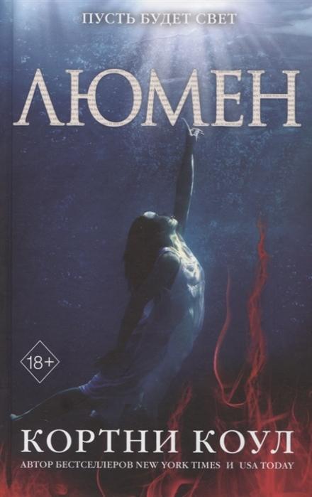 Коул К. Люмен цена