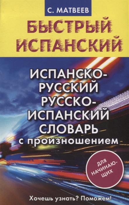 Матвеев С. Испанско-русский русско-испанский словарь с произношением для начинающих стоимость
