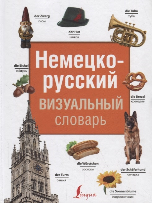 Ковальчук Л. (ред.) Немецко-русский визуальный словарь цены