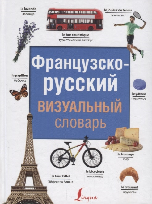 Геннис Г. (ред.) Французско-русский визуальный словарь